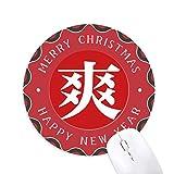 中国の冷やし中華の性格 円形滑りゴムのクリスマスマウスパッド