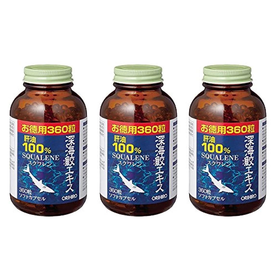 突き出す牧草地寝てる【3点セット】オリヒロ 深海鮫エキスカプセル徳用 360粒