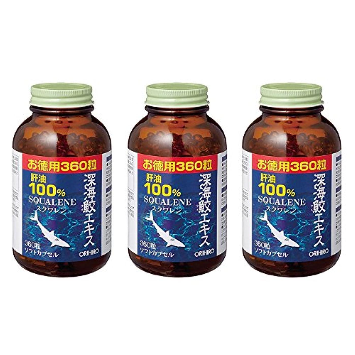 流行メキシコ製油所【3点セット】オリヒロ 深海鮫エキスカプセル徳用 360粒
