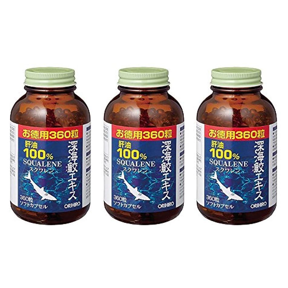 決して動物肉の【3点セット】オリヒロ 深海鮫エキスカプセル徳用 360粒