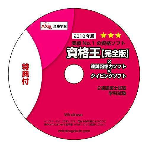 2級 建築士 試験 学科試験 +【速読術+記憶力+タイピング...