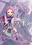 機動戦士ガンダム ヴァルプルギス 5 (角川コミックス・エース)