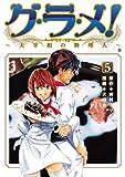 グ・ラ・メ!~大宰相の料理人~ 5巻 (バンチコミックス)
