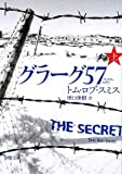 グラーグ57〈上〉 (新潮文庫)