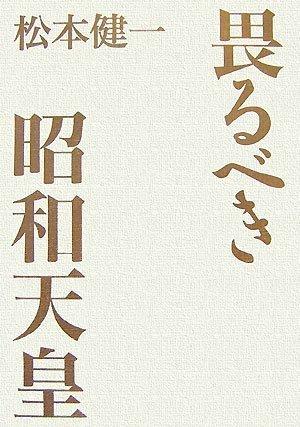畏るべき昭和天皇の詳細を見る