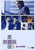 黒薔薇VS黒薔薇 II [DVD]
