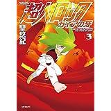 超人ロック ガイアの牙 コミック 1-3巻セット [コミック] 聖悠紀