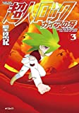 超人ロック ガイアの牙 コミック 1-3巻セット