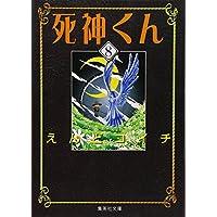 死神くん 8 (集英社文庫(コミック版))