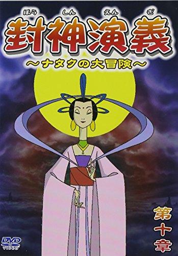 封神演義~ナタクの大冒険~第十章 [DVD]