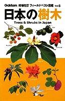 日本の樹木 (増補改訂フィールドベスト図鑑)
