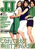 JJ (ジェィジェィ) 2007年 06月号 [雑誌]