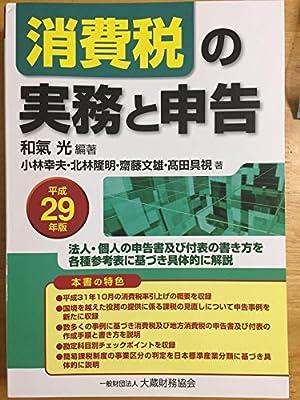 消費税の実務と申告〈平成29年版〉