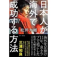 日本人が海外で成功する方法
