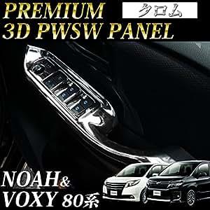 80系 ヴォクシー ノア エスクァイア インテリアパネル メッキ ドアスイッチパネル PWSWパネルカバー