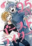 25時のゴーストライター 1巻 (デジタル版ヤングガンガンコミックス)