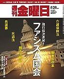 週刊金曜日 2017年 5/26 号 [雑誌]