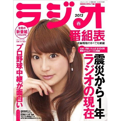 ラジオ番組表2012年春号 (三才ムック vol.492)