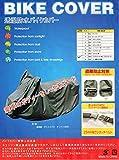 バイクカバー ブラックカバー 厚手最高級オックス生地使用 防水 7Lサイズ 二重縫製