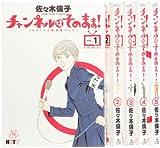 チャンネルはそのまま! (ビッグ コミックス[スペシャル]) コミック 1-5巻 セット