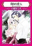 仕組まれた恋 セレクション vol.1 (ハーレクインコミックス)