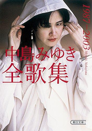 中島みゆき全歌集1987-2003 (朝日文庫)