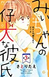 みぃちゃんの仔犬な彼氏【マイクロ】(3) (フラワーコミックス)