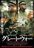 グレート・ウォー[DVD]