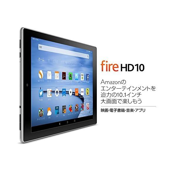 Fire HD 10 タブレット 16GB、シ...の紹介画像3