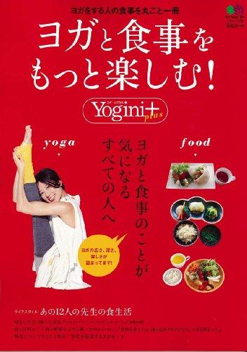 ヨガと食事をもっと楽しむ! (エイムック 1739 Yogini別冊)の詳細を見る