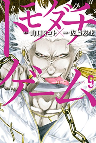トモダチゲーム(9) (週刊少年マガジンコミックス)