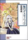 嵐のデスティニィ 7 (ソノラマコミック文庫 た 49-7)
