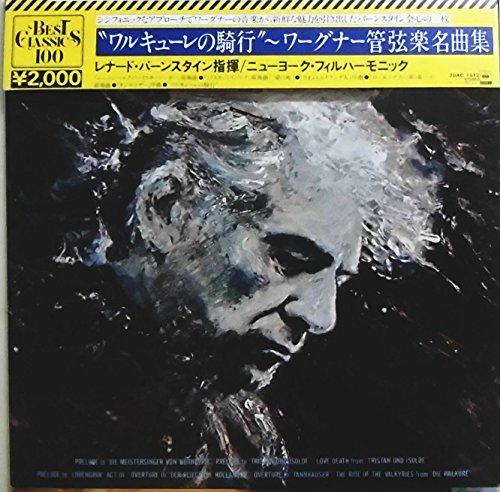 バーンスタイン ワーグナー「ワルキュ-レの騎行」 Bernstein Conducts Wagner / NYP [CBS/Sony]