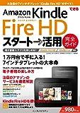 できるAmazon Kindle Fire HD スタート→活用 完全ガイド できるシリーズ