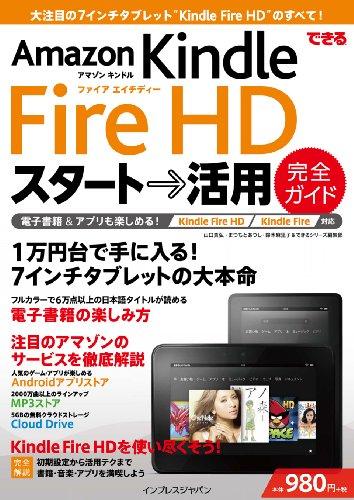 できるAmazon Kindle Fire HD スタート→活用 完全ガイド できるシリーズの詳細を見る