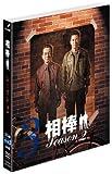 相棒 スリム版 シーズン2 DVDセット3 (期間限定出荷)