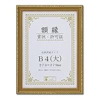 大仙 額縁 賞状額 金消 B4大 木製 箱入 J760C2900