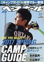 週刊ベースボール 2017年 2/6号