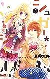 シュガー・ソルジャー 8 (りぼんマスコットコミックス)