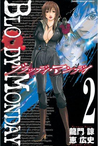 BLOODY MONDAY(2) (週刊少年マガジンコミックス)の詳細を見る