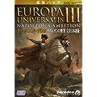 ヨーロッパユニバーサリスIII ナポレオンの野望【完全日本語版】