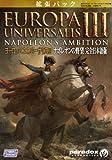 ヨーロッパ ユニバーサリスIII ナポレオンの野望 (日本語版) [ダウンロード]