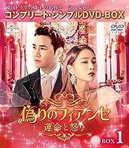 偽りのフィアンセ~運命と怒り~ BOX1 (コンプリート?シンプルDVD‐BOX5,000円シリーズ)(期間限定生産)