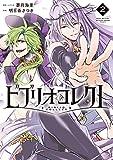 ビブリオコレクト(2) (Gファンタジーコミックス)