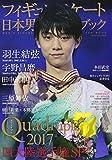 フィギュアスケート日本男子ファンブックQuadruple(クワドラプル)2017四大陸選手権SP (SJセレクトムック No. 45)