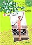 ロイヤルバレエスクール・ダイアリー (5) トップ・シークレット