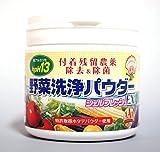 貝殻焼成カルシウム(野菜洗浄用粉末)