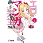 エロマンガ先生 (2) 妹と世界で一番面白い小説 (電撃文庫)