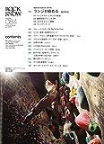 ROCK & SNOW 084 「ランジを極める」 (別冊山と溪谷) 画像