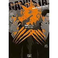 GANGSTA.: オリジナルノベル (新潮文庫nex)